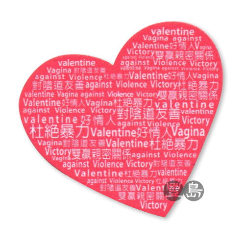 社福團體愛心擦拭貼製作